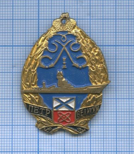 Знак «Атомный крейсер «Петр Великий» (СССР)
