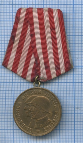 Медаль «Eliberarea desub jugul fascist» (Румыния)