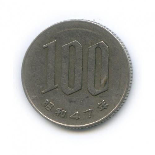 100 йен 1972 года (Япония)