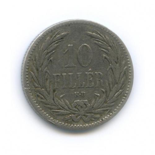 10 филлеров 1893 года (Венгрия)