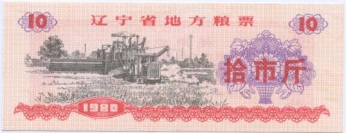 10 джин 1980 года (Китай)