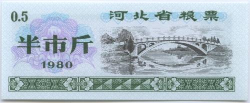 0,5 джин 1980 года (Китай)