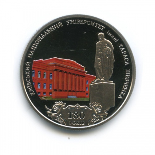 2 гривны - 180 лет Киевскому национальному университету (цветная эмаль) 2014 года (Украина)