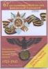 5 рейхспфеннигов (воткрытке, наклее) 1923-1929 (Германия)