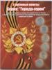 Альбом для монет «2-рублевые монеты - Города герои» (Россия)