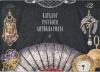Каталог русского антиквариата, выпуск №2 2002 года (Россия)