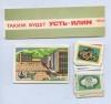 Набор спичечных этикеток (53 шт.) (СССР)