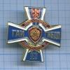 Знак «65 лет ГАИ ГИБДД Санкт-Петербурга иЛенинградской обл.» (эмаль, тяжелый) (Россия)