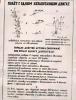 Схема «Полет снеработающим двигателем» (СССР)