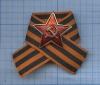 Знак «Звезда» нагеоргиевской ленточке (Россия)