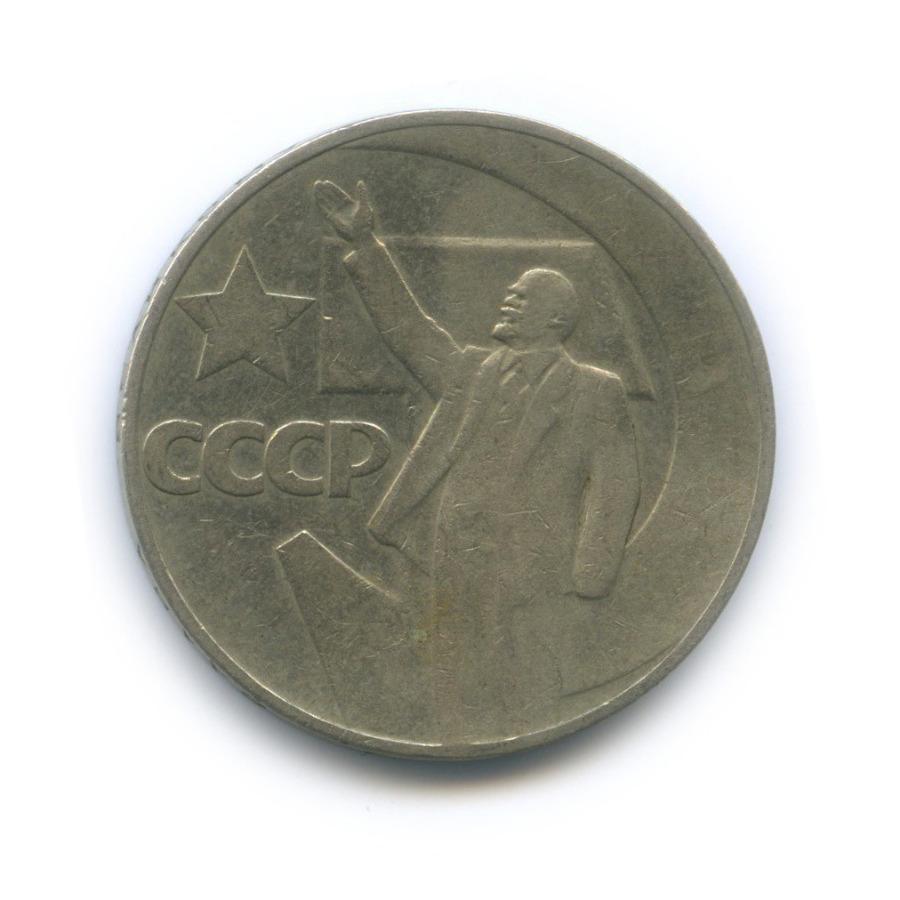 1 рубль — 50 лет Советской власти 1967 года (СССР)