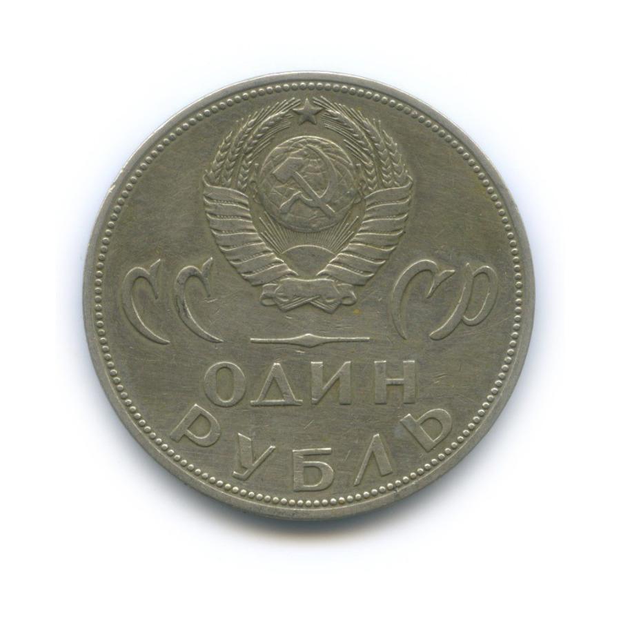 1 рубль — XXлет победы над фашистской Германией 1965 года (СССР)