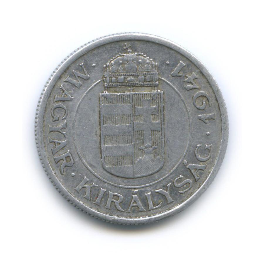 2 пенгё 1941 года (Венгрия)