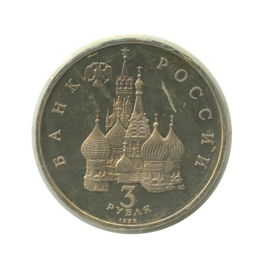 3 рубля — 750-летие Победы Александра Невского наЧудском озере (в запайке) 1992 года ЛМД (Россия)