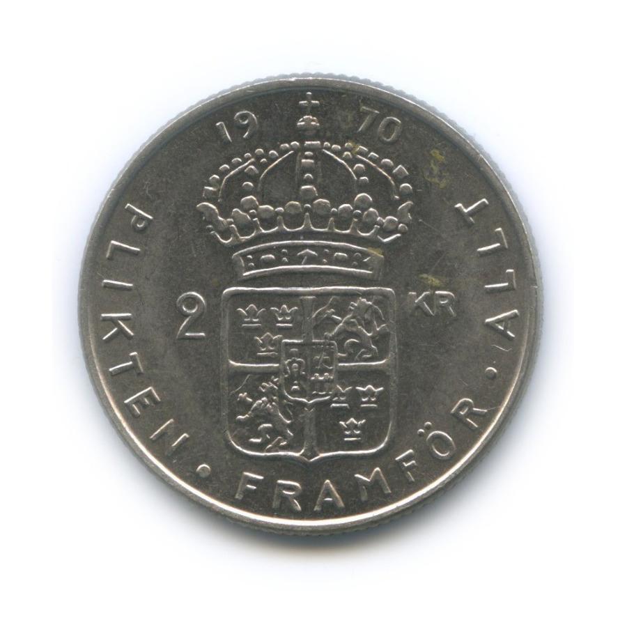 2 кроны 1970 года (Швеция)
