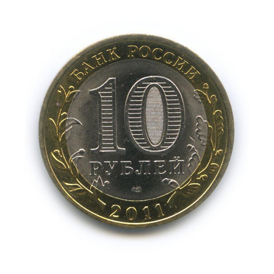 10 рублей — Древние города России - Елец 2011 года (Россия)