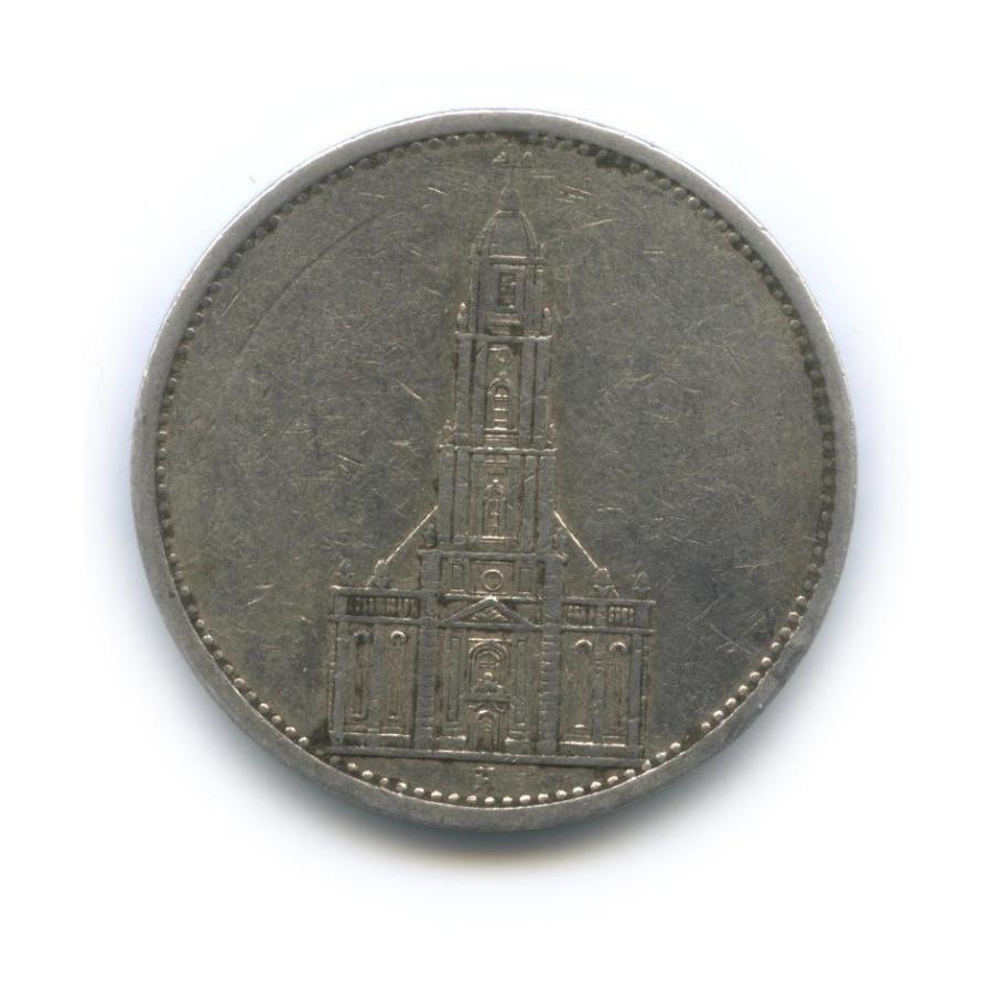 5 рейхсмарок — 1 год нацистскому режиму, Гарнизонная церковь вПотсдаме 1934 года A (Германия (Третий рейх))