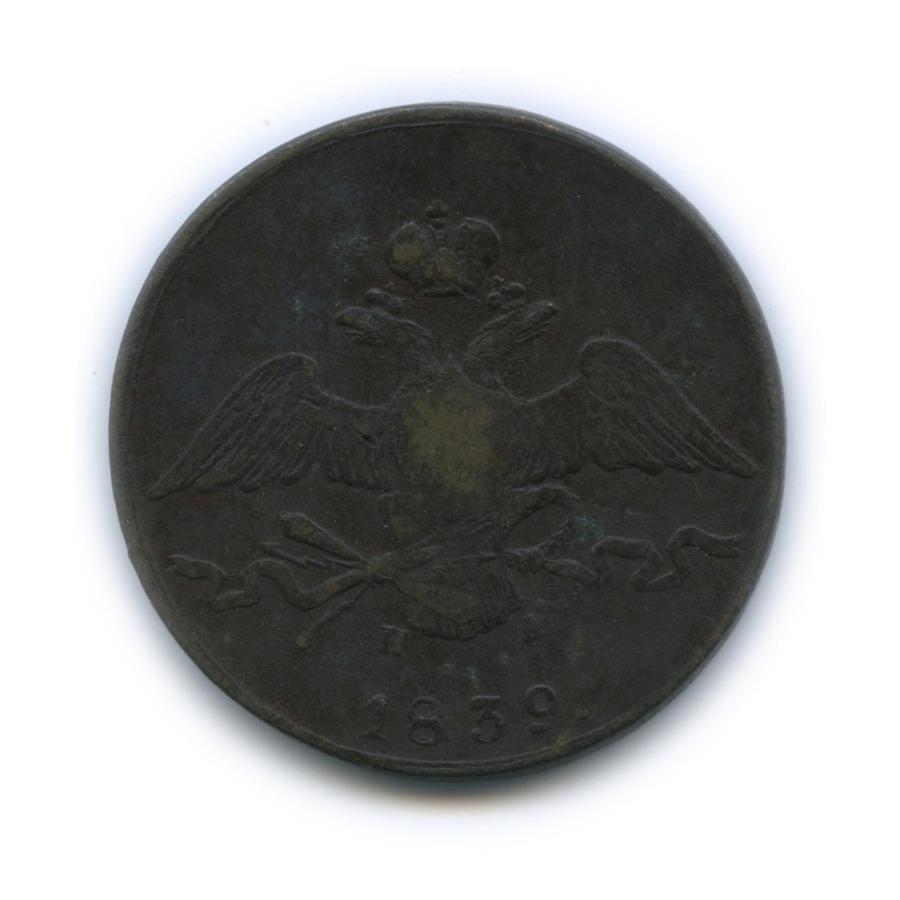 10 копеек 1839 года ЕМ НА (Российская Империя)