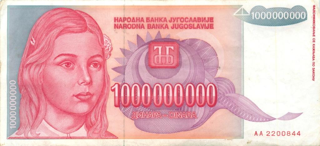 1 миллиард динаров 1993 года (Югославия)