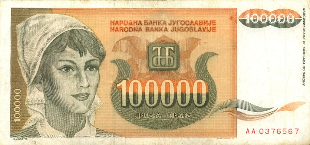 100000 динаров 1993 года (Югославия)