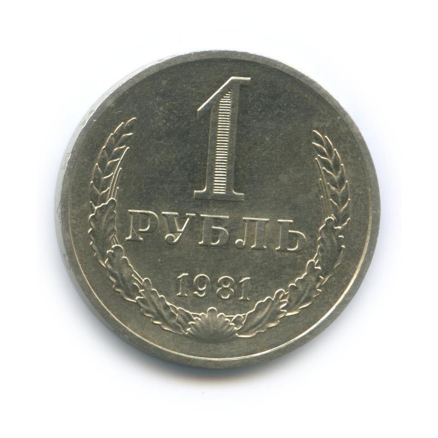 1 рубль 1981 года (СССР)