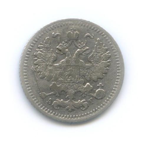 5 копеек 1897 года СПБ АГ (Российская Империя)