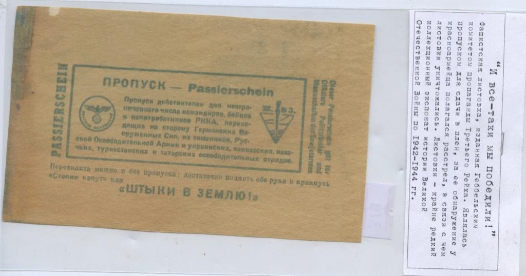 Немецкая агитационная листовка (копия)