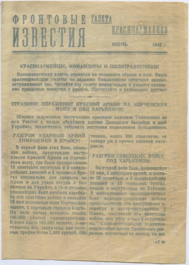 Газета «Фронтовые известия» (4 стр., копия)