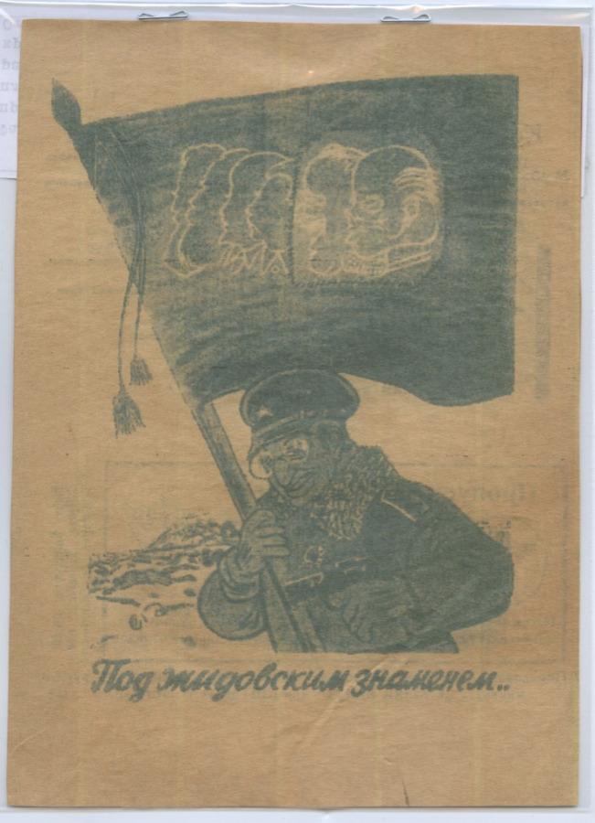 Агитационная листовка (копия) (Германия (Третий рейх))