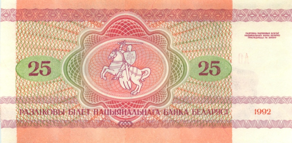 25 рублей 1992 года (Беларусь)
