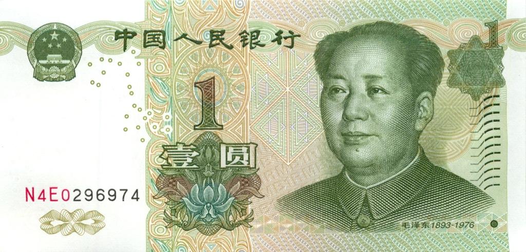 1 юань 1999 года (Китай)