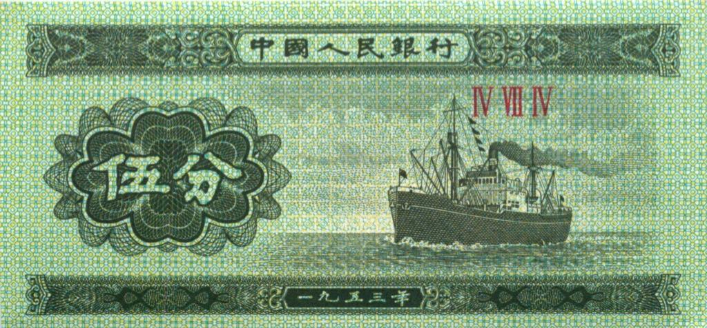 5 фэней 1953 года (Китай)