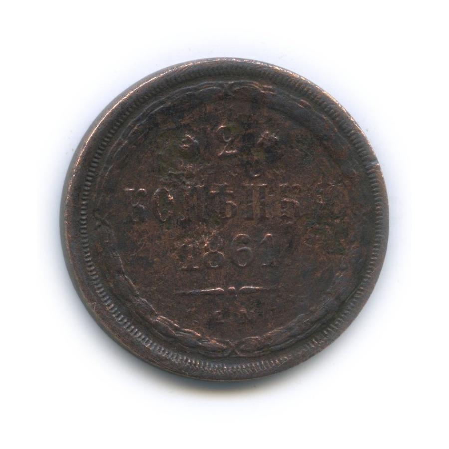 2 копейки 1861 года ЕМ (Российская Империя)