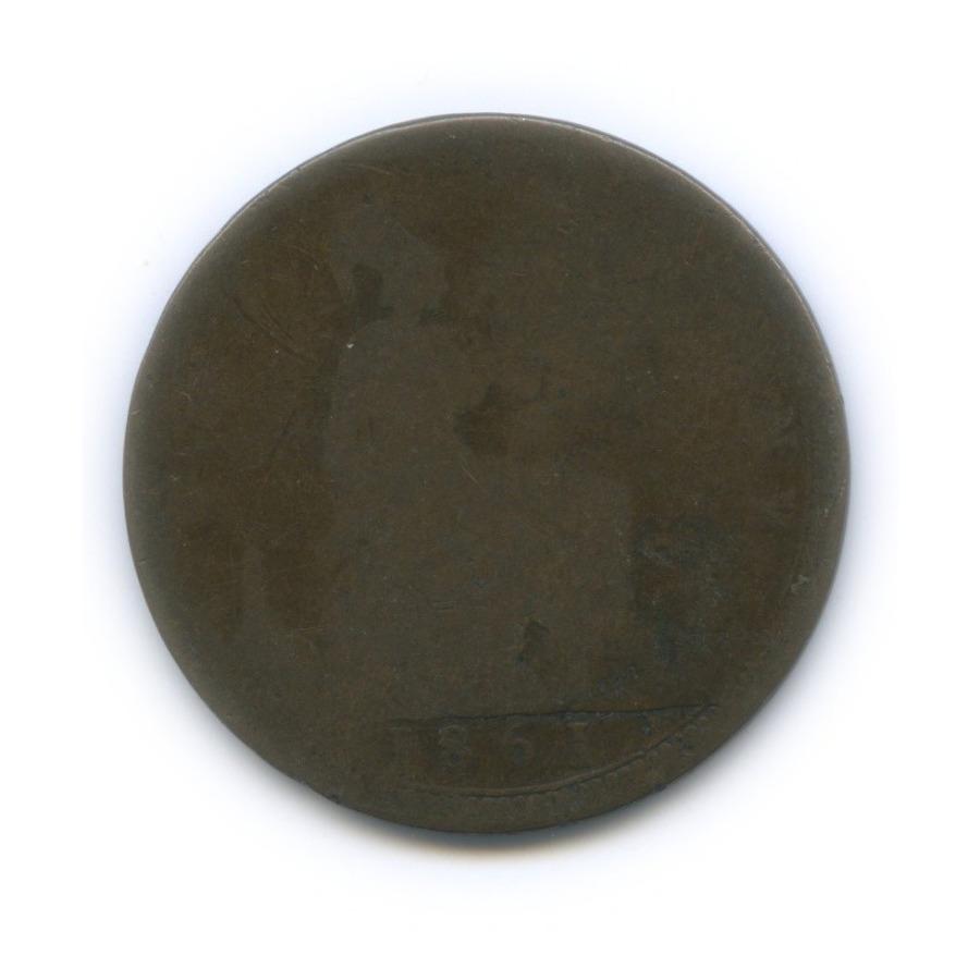 1 пенни 1861 года (Великобритания)