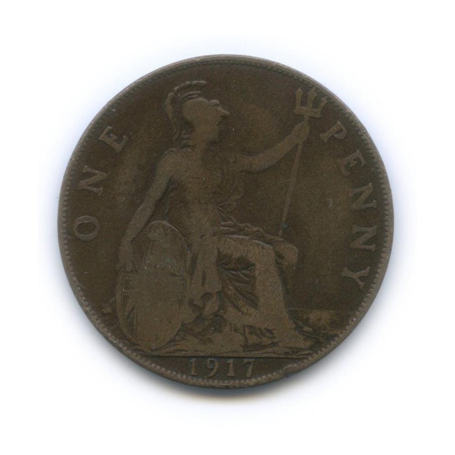 1 пенни 1917 года (Великобритания)