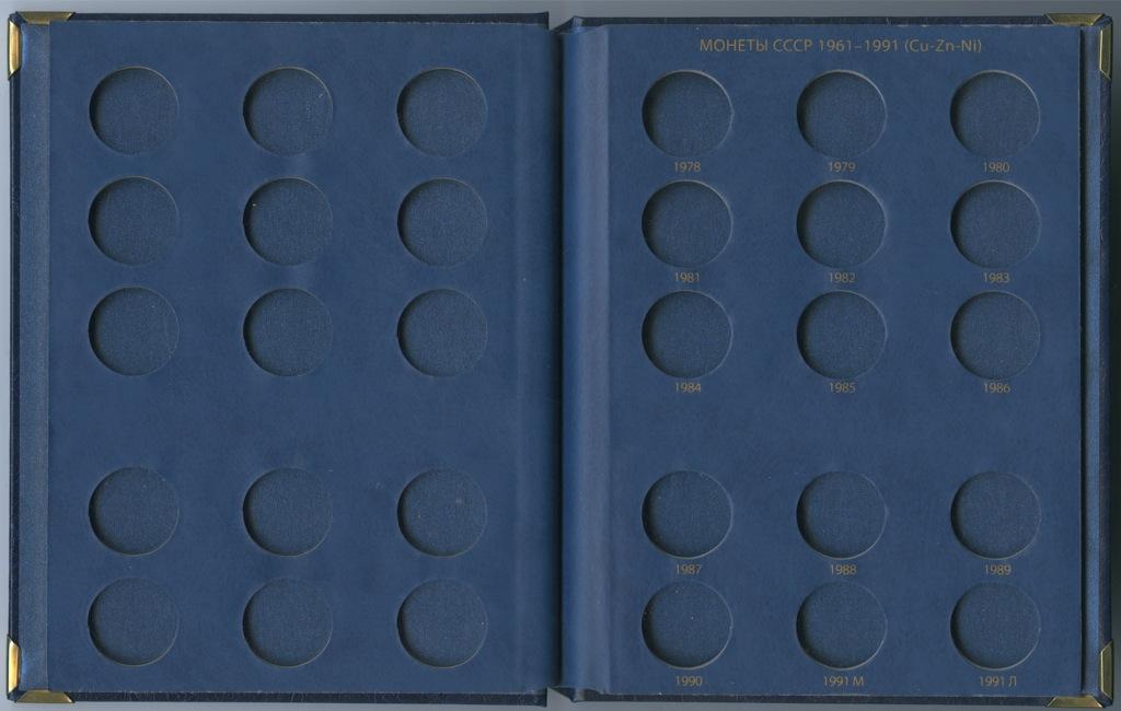 Альбом для монет «Монеты СССР - 20 копеек 1961-1991 гг.» (Россия)