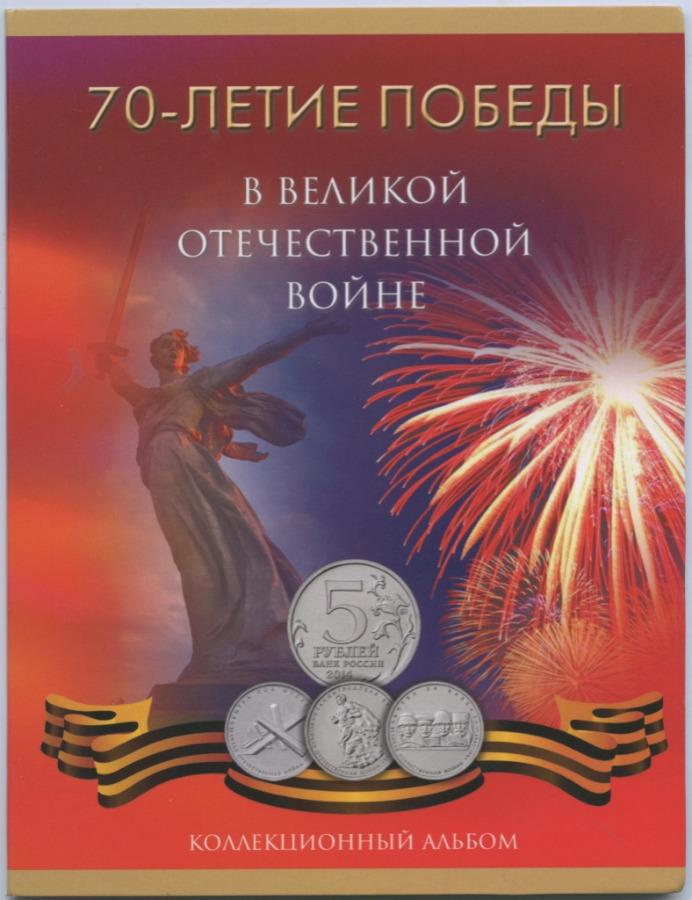 Набор монет 5 рублей - 70-летие Победы вВеликой Отечественной войне 1941-1945 гг. (вальбоме) 2014 года (Россия)