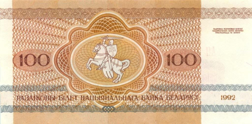 100 рублей 1992 года (Беларусь)