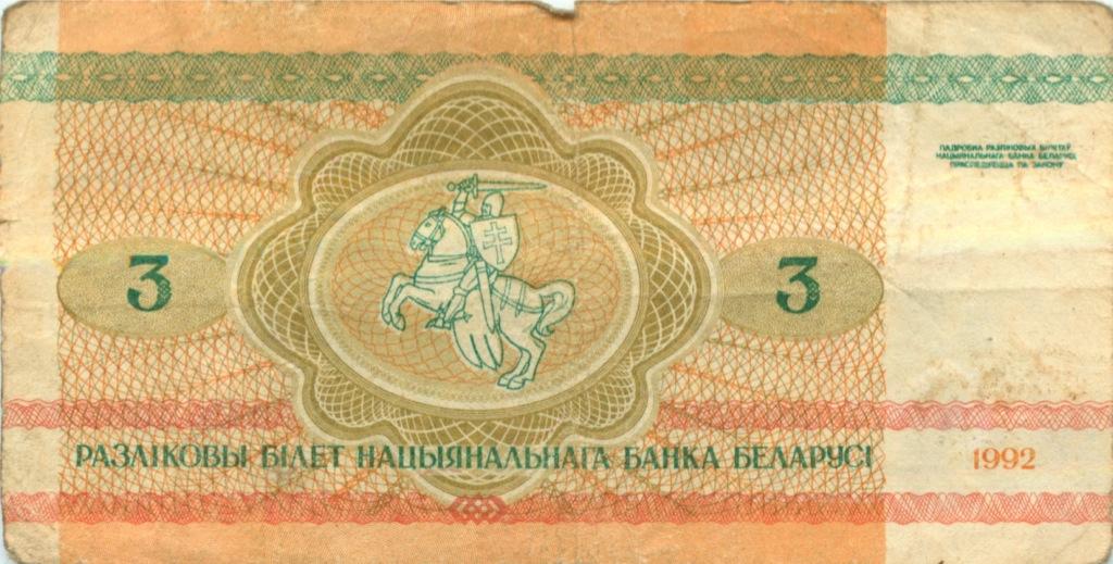 5 рублей 1992 года (Беларусь)
