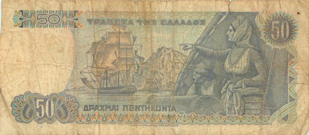 50 драхм 1978 года (Греция)