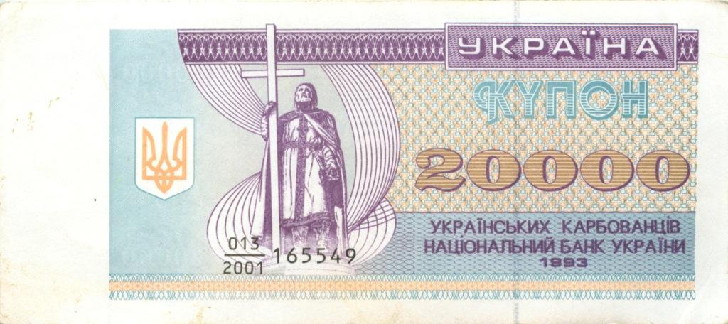 20000 карбоварцев 1993 года (Украина)