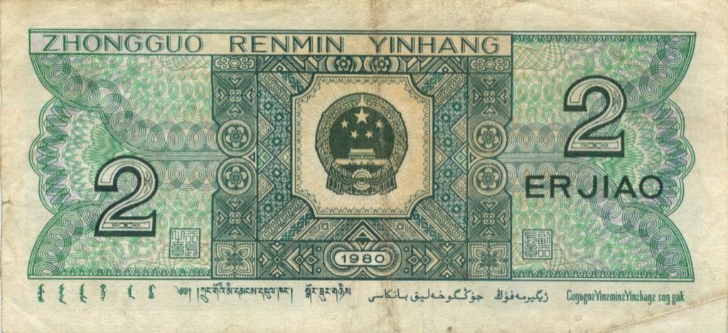 2 джао 1980 года (Китай)