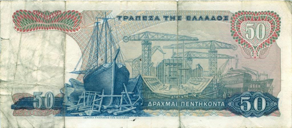 50 драхм 1964 года (Греция)
