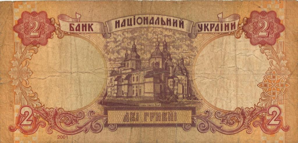 2 гривны 2001 года (Украина)