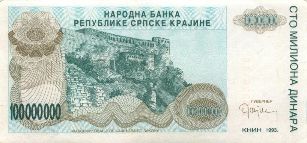 100 миллионов динаров 1993 года (Сербия)