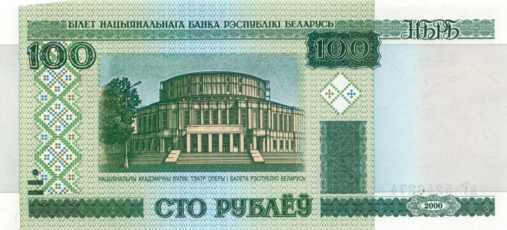 100 рублей 2000 года (Беларусь)