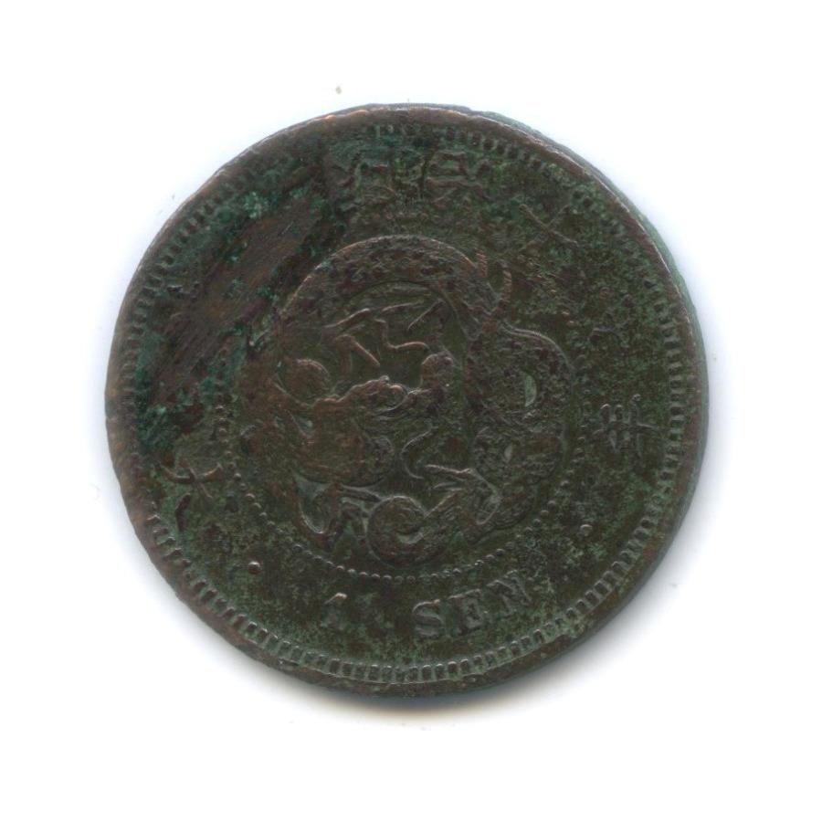 1 сен, эпоха императора Мэйдзи (Муцухито) 1884 года (Япония)