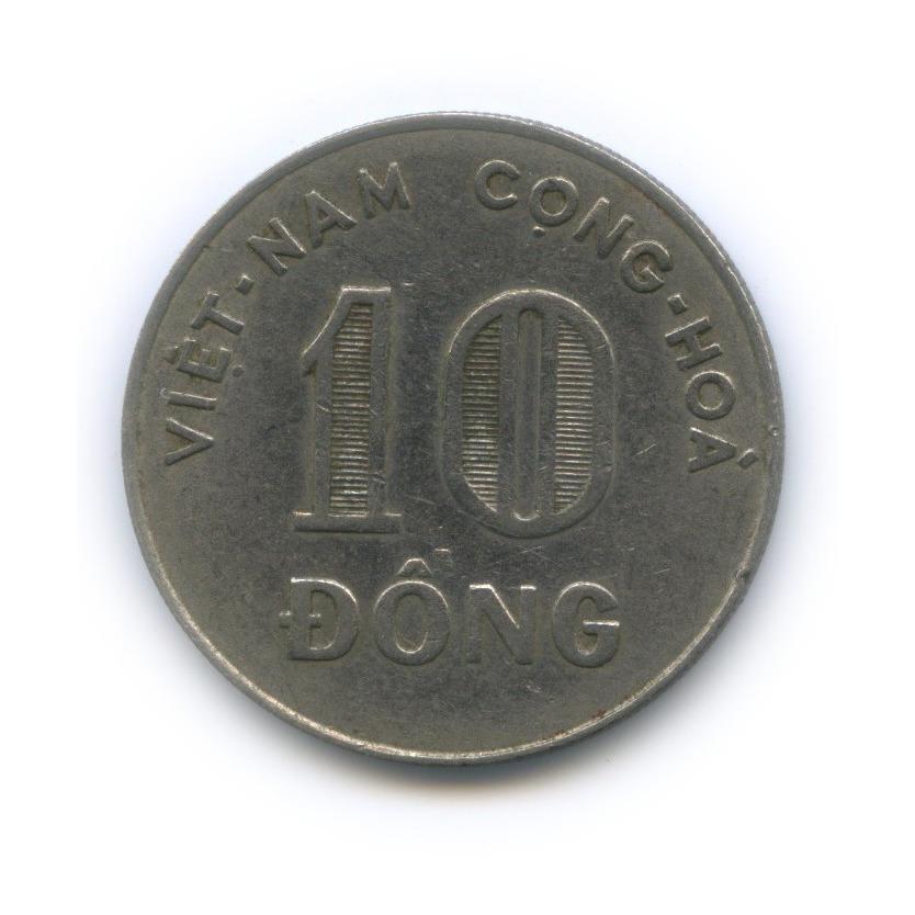 10 донгов 1968 года (Вьетнам)