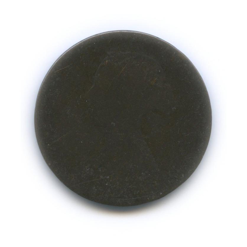½ пенни 1862 года (Великобритания)