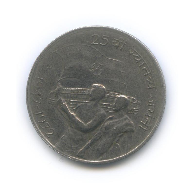 50 пайс — 25 лет независимости Индии 1972 года (Индия)